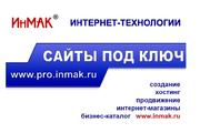 Продвижение товаров и услуг компаний в интернет