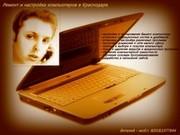 Программирование.Консультации.Настройка  компьютеров, ноутбуков в Краснодаре.