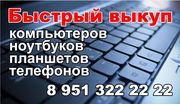 Выкуп ноутбуков в Курске 8 951 322 22 22