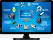 Ремонт,  обслуживание компьютеров и ноутбуков